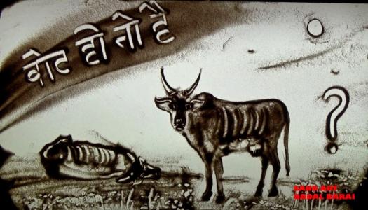 Aaj Tak Sand Art (Badal Barai) (7)